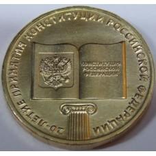 20-летие принятия Конституции РФ. 10 рублей 2013 года. ММД (UNC)