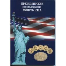 """Альбом """"Президентские однодолларовые монеты США"""""""