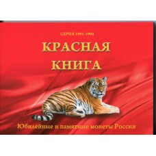 """Альбом для хранения памятных монет, серия """"Красная книга"""""""