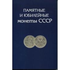 Альбом-планшет Памятные и Юбилейные монеты СССР
