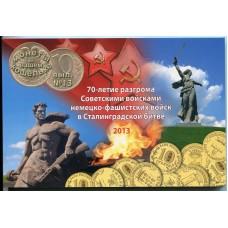 Альбом - 70-летие разгрома Советскими войсками немецко-фашистских войск в Сталинградской битве. Выпуск №13
