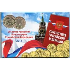 Альбом - 20-летие принятия Конституции РФ 2013