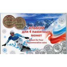 Альбом для четырех памятных монет 25 рублей СОЧИ.  Выпуск № 4